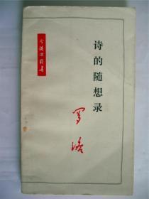 e0610作家张愈升签藏本《诗的随想录》(罗洛)三联书店