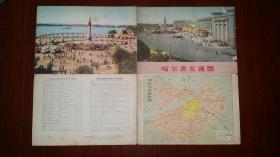 哈尔滨交通图(1974年8月1版1974年8月1次印)