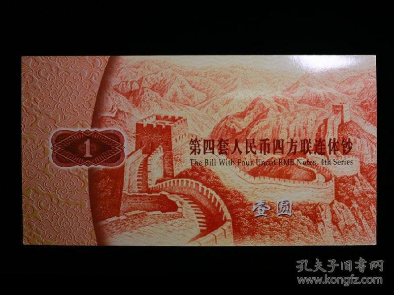 第四套人民币一元四连体钞【全新证册齐全】