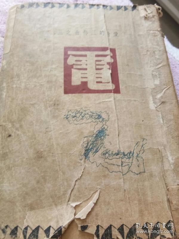 电(爱情的三部曲之三)1948年