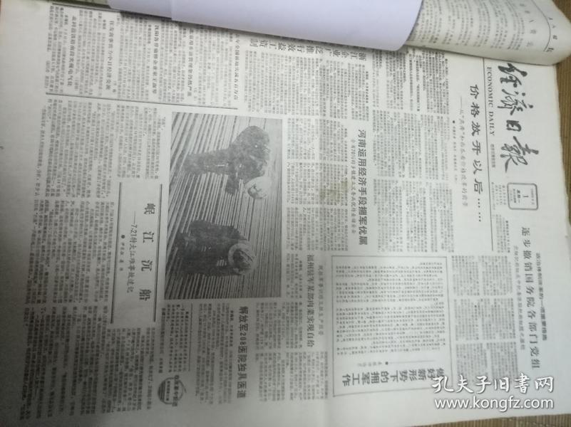 经济日报(1988年8月1日)全4版      建军61周年