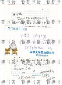 南京大学历史学系教授、著名历史学家    【张宪文】信札一通一页   带实寄封