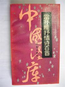 e0611作家张愈升签藏本《雷抒雁抒情百首》(雷抒雁)