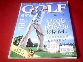 《高尔夫》2009年9月号(特别策划 2009中国热门新球场)