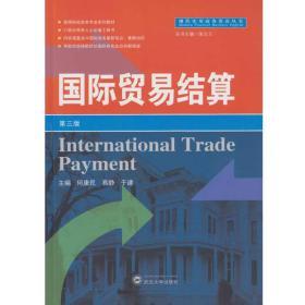 国际贸易结算