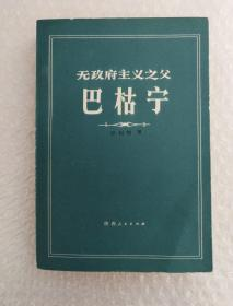 无政府主义之父 巴枯宁(彭树智毛笔签赠本)