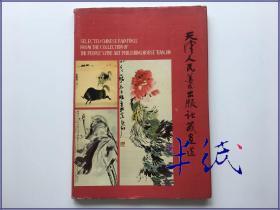 天津人民美术出版社藏画选  1984年初版精装带护封