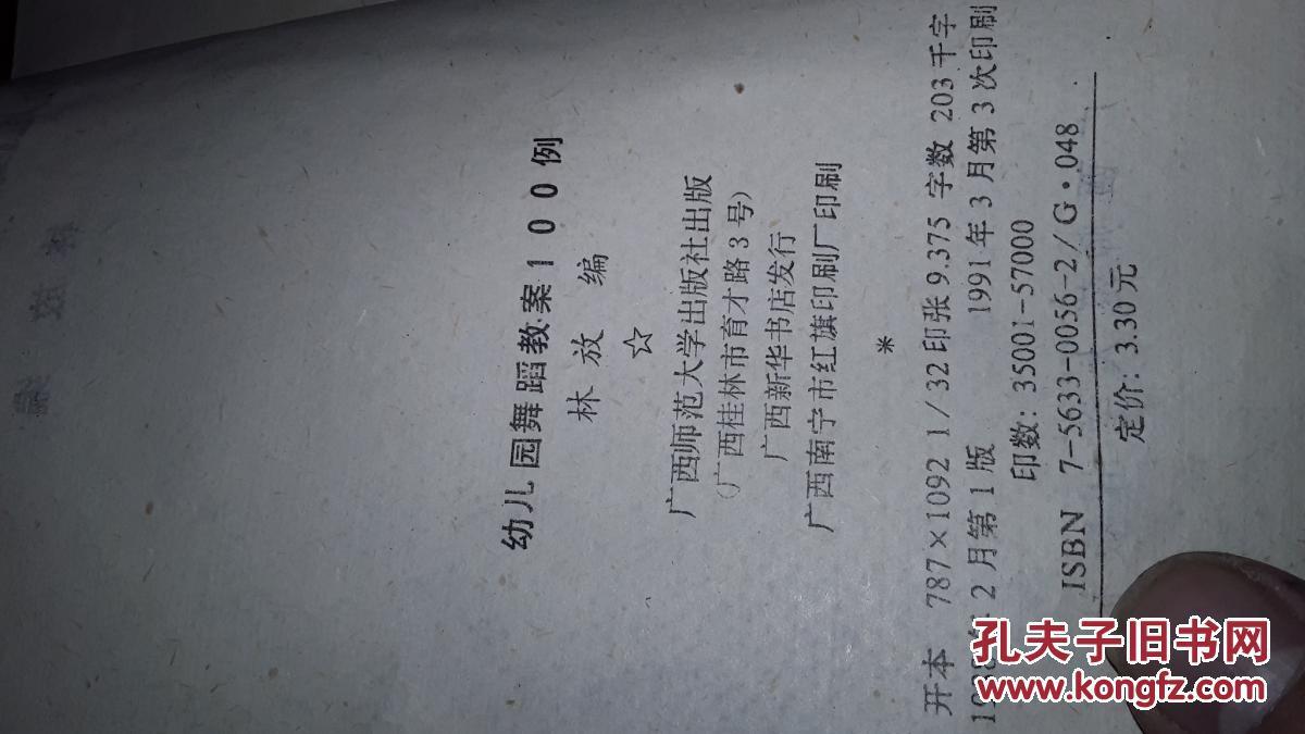 【图】幼儿园教案教案100例_广西师范大学出认识时间大班舞蹈图片