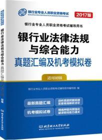 2017银行业法律法规与综合能力:真题汇编及机考模拟卷(适用初级)