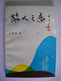 e0612晓川上款,诗人谷福海签赠本《旅人之恋》大众文艺出版社初版初印