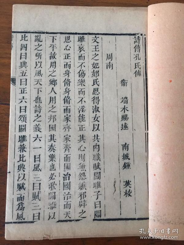 清代刻本【诗传】一册全