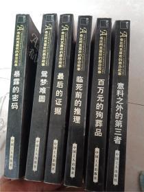 希区柯克喜欢的悬念故事6册全