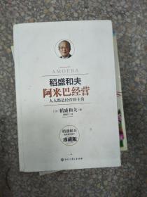 特价!阿米巴经营——畅销十周年纪念版9787500097167