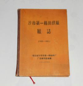 沙市第一棉纺织厂厂志(1930-1981)精装 1983年出版