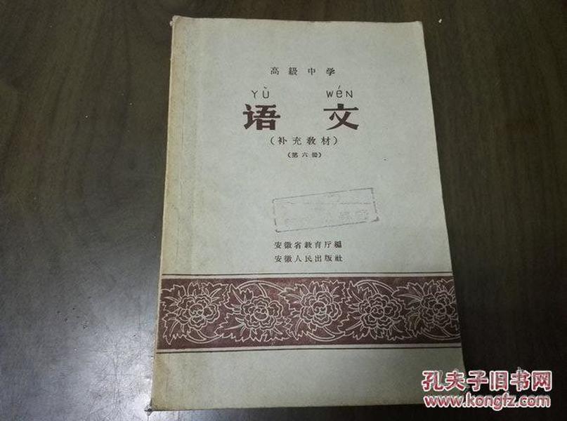 高级中学 语文 补充教材(第六册)1959年一版一印