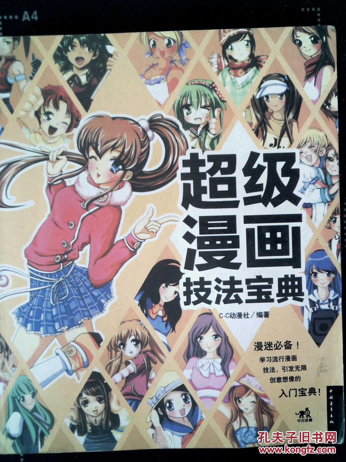 【图】超级漫画技法桃子_中国青年出版社_孔漫画赵宝典图片