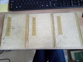 国学基本丛书 续后汉书(上、中、下册)三册全  精装厚册 58年一版一印仅印1200套 CC 5B -b