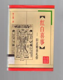 红白喜事——旧京婚丧礼俗