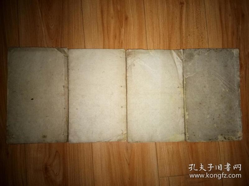 乾隆7年32开竹纸西园木刻本一代戏剧名著孔尚任〈桃花扇〉全4册(罕见版本)品好。