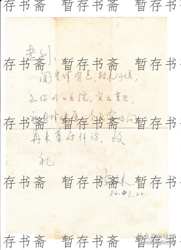 上海古籍出版社副编审【陈稼禾】   信札一通一页