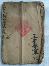 三元赦罪法懴(手抄卷)
