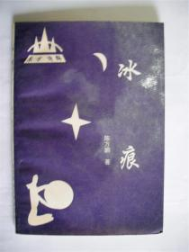 e0613晓川上款,诗人陈万鹏签赠本《冰痕》北京师范大学出版社初版初印2000册