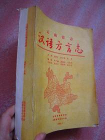 云南省志;《汉语方言志》16开油印本  694页厚本  88年版