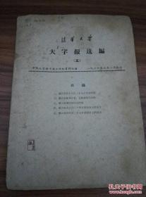 《清华大学大字报选编(五)》(蒯大富言论)16开 1966年6月29日