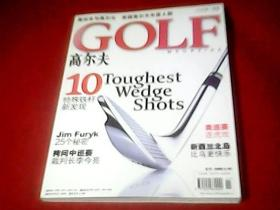 《高尔夫》2008年1月号(奥运会与高尔夫 美国高尔夫年度人物)