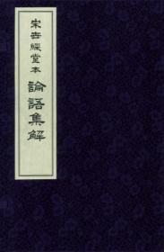 影刻宋世綵堂本论语集解(16开线装 全一函二册