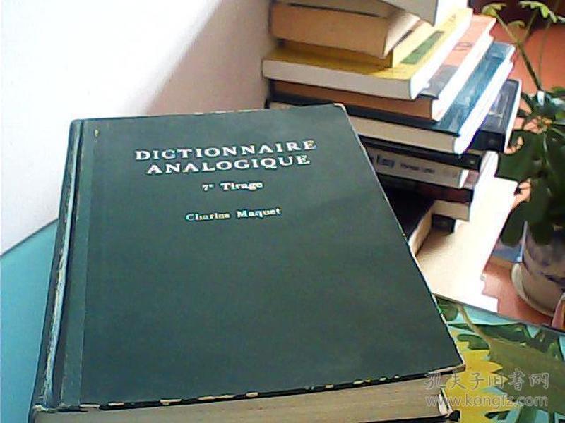 法文词典:【DICTIONNAIRE ANALOGIQUE(同类语词典)