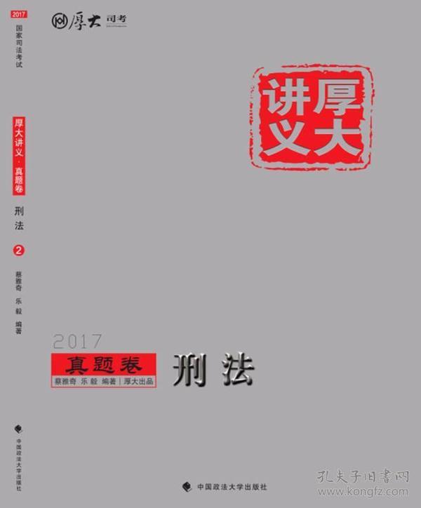 2017厚大讲义:真题卷:刑法