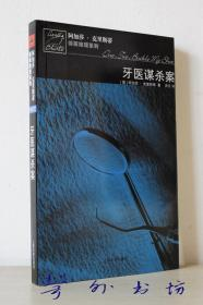 牙医谋杀案(庆云译)人民文学出版社2008年1版1印 阿加莎·克里斯蒂侦探推理系列