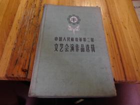中国人民解放军第二届文艺汇演作品选辑  1