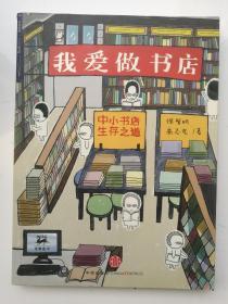 我爱做书店  中小书店生存之道