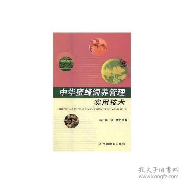 9787109227989中华蜜蜂饲养管理实用技术