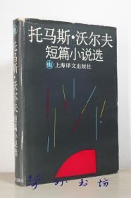 托马斯·沃尔夫短篇小说选(全布面精装)吴岩等译 上海译文出版社