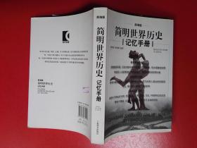 辞海版简明世界历史记忆手册