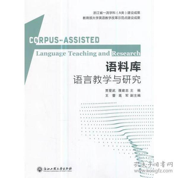 9787517819141语料库语言教学与研究