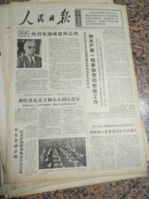 人民日报1655、1974年11月5日,规格4开6版.9品