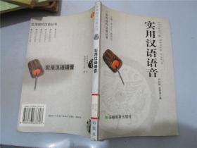 实用汉语语音