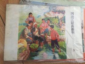 河北工农兵画刊1976年第3期