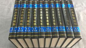 四库全书图鉴 全十册 第一册有笔记 图片可见  品好