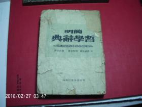 简明哲学辞典 ,(1948年9月,孙冶方译)