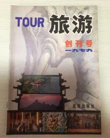 《旅游》- 1979年10月第一期 创刊号 北京出版社