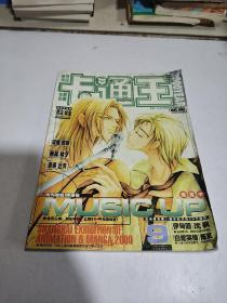 卡通王 2000 9