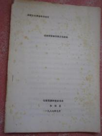 论纳西族的传统文化精神  1987  16开油印