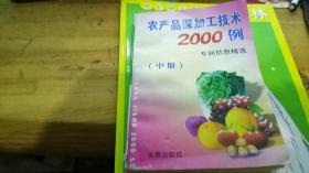 农产品深加工技术2000例专利信息精选中