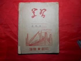 著名京剧琴师李致祥 笔记本三册(《叹杨家》《赤桑镇》《野猪林》《朱砂痣》等唱词,《春日景和》《夜深沉》等不少过门乐谱)50年代——80年代记录