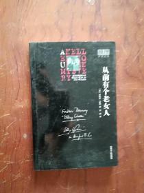 【从前有个老女人:推理书系经典系列006  1版1